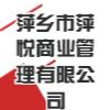萍乡市萍悦商业管理有限公司
