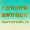 广东誉景环保服务有限公司