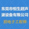 东莞市恒生超声波设备有限公司