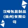 汉峰包装制品(扬州)有限公司