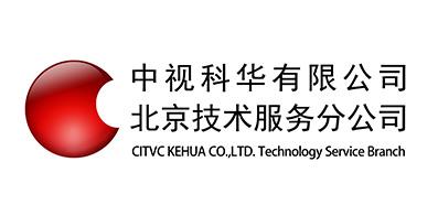 中視科華有限公司北京技術服務分公司