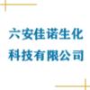 六安佳諾生化科技有限公司