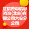 宜信普惠信息咨詢(北京)有限公司六安分公司