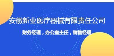 安徽新业医疗器械有限责任公司