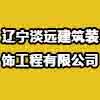 辽宁淡远建筑装饰工程有限公司