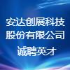 合肥安达创展科技股份有限公司
