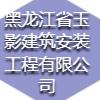 黑龙江省玉影建筑安装工程有限公司