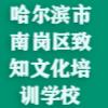 哈尔滨市南岗区致知文化培训学校有限公司