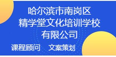 哈尔滨市南岗区精学堂文化培训学校有限公司
