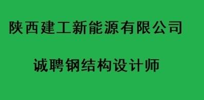 陕西建工新能源有限公司