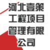 河北壹策工程项目管理有限公司