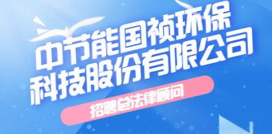 中节能国祯环保科技股份有限公司