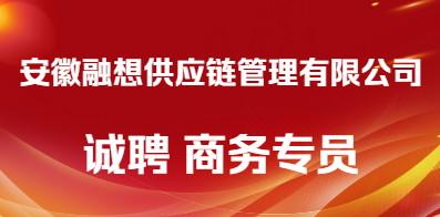 安徽融想供应链管理有限公司