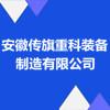 安徽傳旗重科裝備制造有限公司
