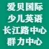 爱贝国际少儿英语长江路中心群力中心