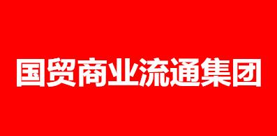 吉林国贸商业流通集团