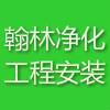 吉林省翰林净化工程安装有限公司