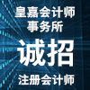 深圳皇嘉會計師事務所(普通合伙)