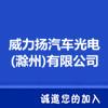 威力扬汽车光电(滁州)有限公司