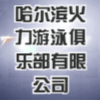 哈尔滨火力游泳俱乐部有限公司