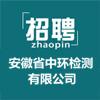 安徽省中环检测有限公司