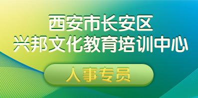 西安市长安区兴邦文化教育培训中心