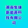 湖南氢捷新能源科技有限公司