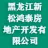 黑龙江新松鸿泰房地产开发有限公司