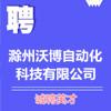 滁州沃博自动化科技有限公司