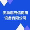 安徽惠而信商用设备有限公司