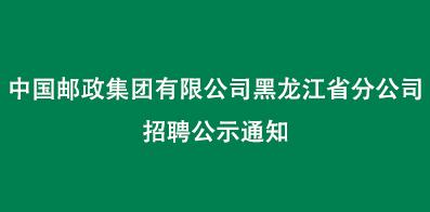 中国邮政集团有限公司黑龙江省分公司