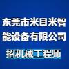 东莞市米目米智能设备有限公司