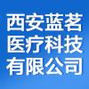 西安蓝茗医疗科技有限公司