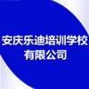 安庆乐迪培训学校有限公司