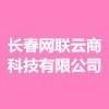 长春网联云商科技有限公司