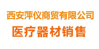 西安萍仪商贸有限公司