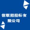 信联招投标有限公司