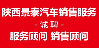 陕西景泰汽车销售服务有限公司