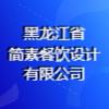 黑龙江省简素餐饮设计有限公司