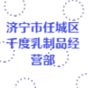 济宁市任城区千度乳制品经营部