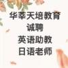 广州华莘天培教育科技有限公司