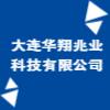 大连华翔兆业科技有限公司