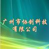 广州市协创科技有限公司