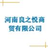 河南良之悦商贸有限公司