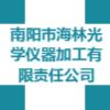 南阳市海林光学仪器加工有限责任公司