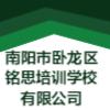 南阳市卧龙区铭思培训学校有限公司