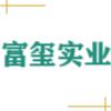 富玺(营口)实业开发有限公司