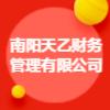 南阳天乙财务管理有限公司