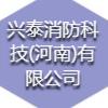 兴泰消防科技(河南)有限公司