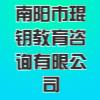 南阳市琨钥教育咨询有限公司